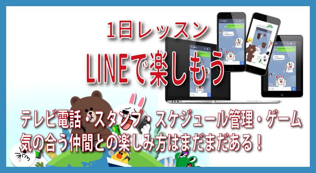 lesson_line