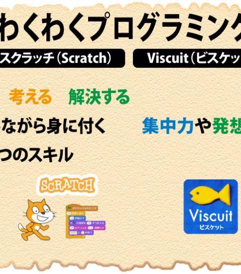 スクラッチ(Scratch)とViscuit(ビスケット)でプログラミングにチャレンジ!