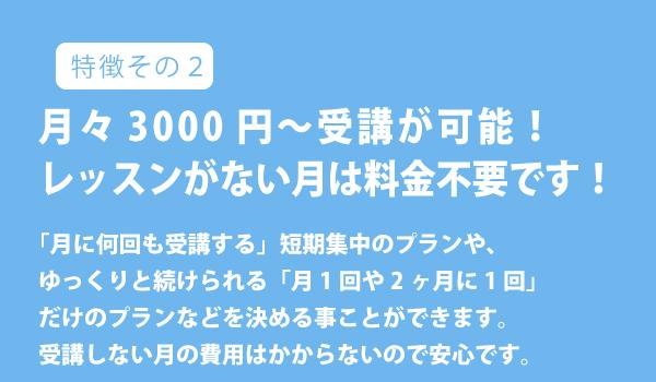 特徴2 月々3000円~受講が可能!レッスンがない月は料金不要です!